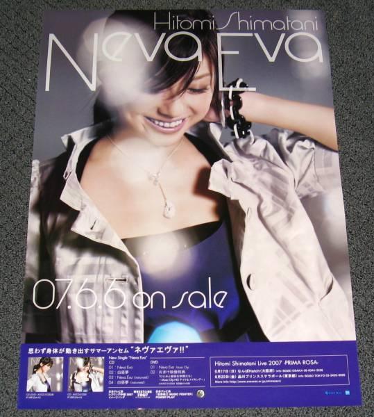 島谷ひとみ [Neva Eva] 告知ポスター
