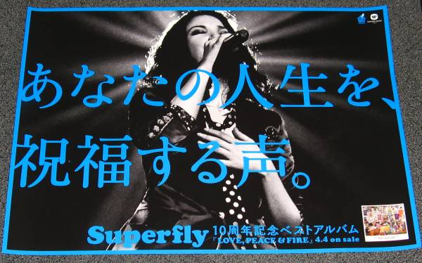 "Superfly [10th Anniversary Greatest Hits ""LOVE, PEACE & FIRE""] 告知ポスター 越智志帆"