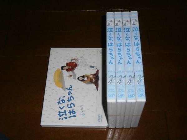 '泣くな、はらちゃん、全5巻'長瀬智也、菅田将暉 グッズの画像