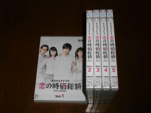 ホイチョイドラマ'恋の時価総額、全5巻'田中圭 グッズの画像
