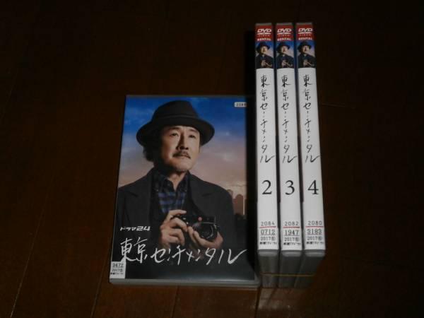 ドラマ24'東京センチメンタル、全4巻'吉田鋼太郎、高畑充希、片桐仁 グッズの画像