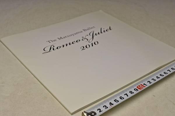 【パンフレット】 松山バレエ団 『ロミオとジュリエット』2010年5月 オーチャードホール公演