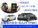 トヨタ PRIUS プリウス ZVW30 前期 後期 専用OBD タイヤ空気圧監視警報システムTPMS