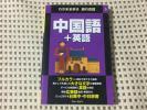 わがまま歩き 旅行会話(3) 中国語+英語 ブルーガイド3
