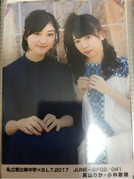 私立恵比寿中学 小林歌穂 真山りか 生写真 BLT ライブグッズの画像