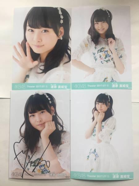 AKB48 達家真姫宝 月別生写真 2017 July 7月 ①4枚コンプサイン入り ライブ・総選挙グッズの画像