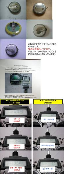 返送送料無料★ JR プロポ X347 388 3810 MAX7 バックアップ電池交換作業