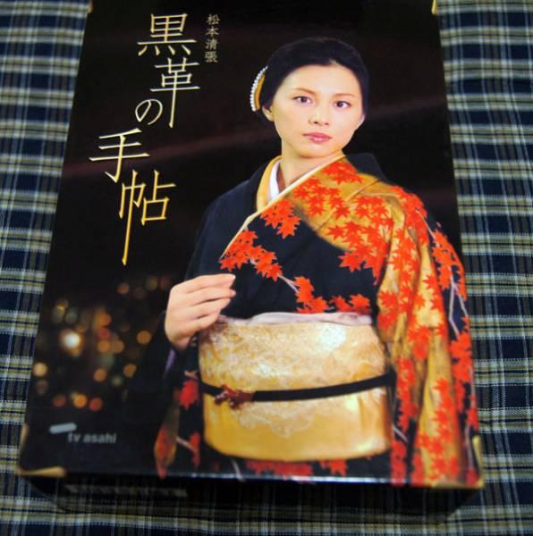 松本清張 黒革の手帖 DVD-BOX 米倉涼子 グッズの画像