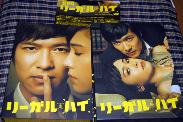 リーガル・ハイ DVD-BOX 堺雅人/新垣結衣 グッズの画像