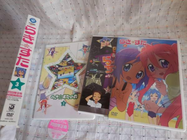 ☆ らき☆すた ③ DVD&CD&CD-ROM 〈 初回限定盤 〉 グッズの画像