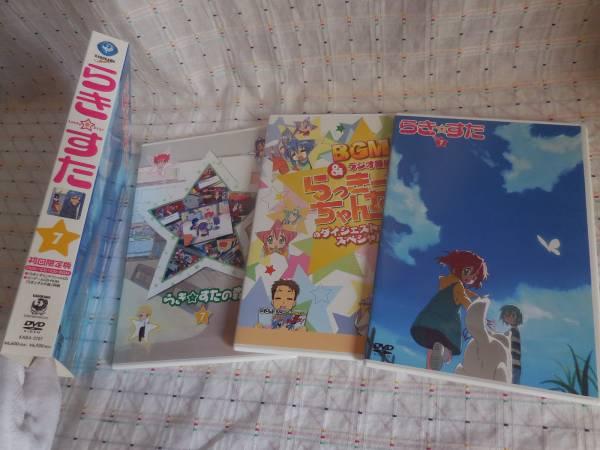 ☆ らき☆すた ⑦ DVD&CD&CD-ROM 〈 初回限定盤 〉 グッズの画像