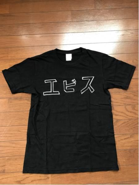私立恵比寿中学 エビス(EBISU)Tシャツ ライブグッズの画像