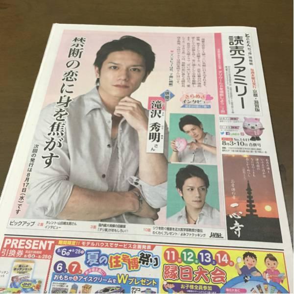 滝沢秀明 読売ファミリー京都・滋賀版