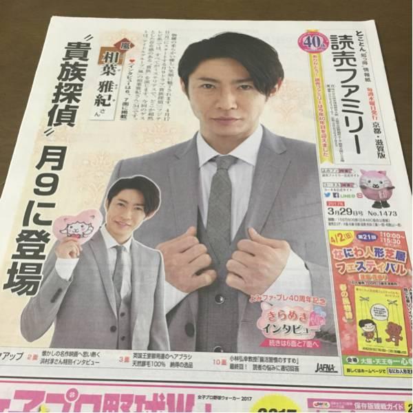 相葉雅紀(嵐)読売ファミリー京都・滋賀版