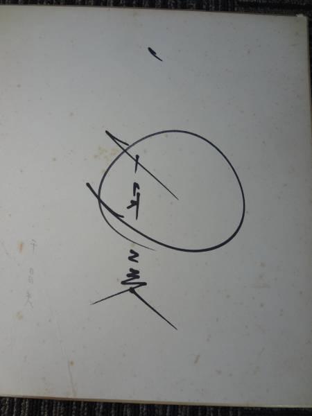 ★千昌夫の直筆サイン★