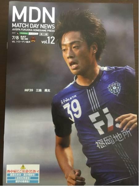 2017年7月8日 アビスパ福岡 vs ツエーゲン金沢 MDN(マッチデーニュース)
