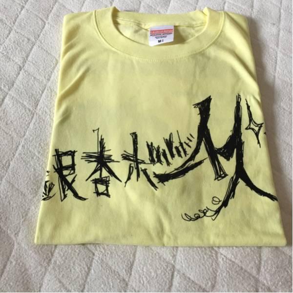 【古着】銀杏BOYZ Tシャツ せんそうはんたいツアー 銀杏ボーイズ