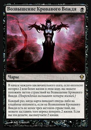 【ロシア語】 ZEN 血の長の昇天/Bloodchief Ascension 【SP】 黒 E_画像1