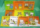 e) 絵本 こぐまちゃんシリーズ 10冊セット わかやまけん