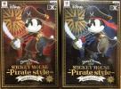 ディズニーキャラクターズ DXF フィギュア MICKEY MOUSE Pirate style 海賊 ミッキー 全2種
