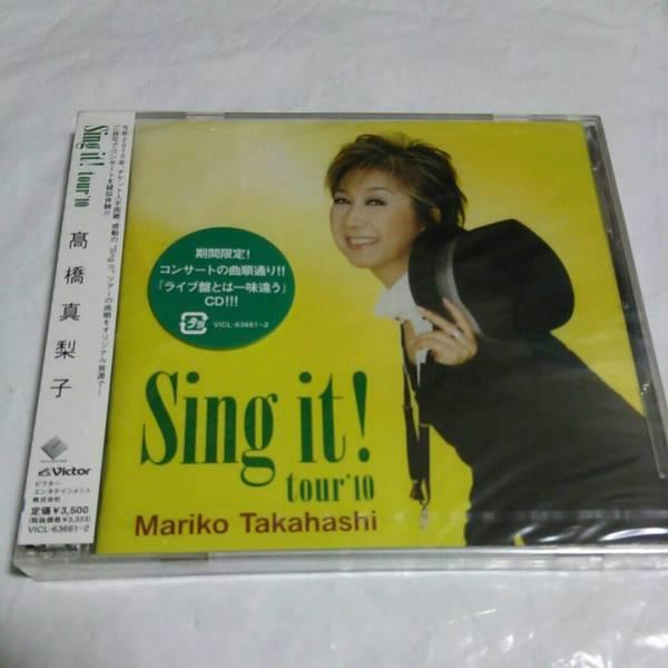 稀少 未開封新品 高橋真梨子 Sing it! tour '10 期間限定盤 CD コンサートグッズの画像
