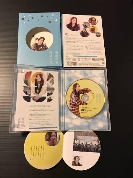 新垣結衣 真昼の星 ガッキー流ドキュメンタリー。DVD グッズの画像