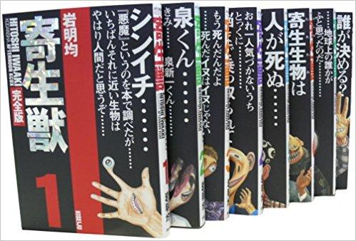 新品! 【完全版全8巻】 寄生獣 【 完結コミックセット】 グッズの画像