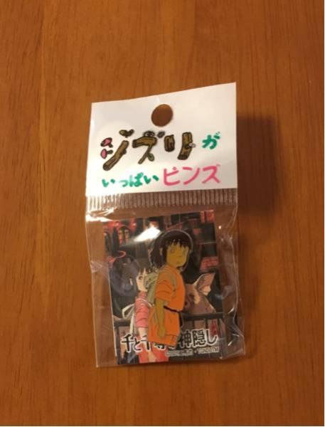 【新品 袋付】ジブリ 千と千尋の神隠し ピンズ ピンバッチ 千尋 グッズの画像
