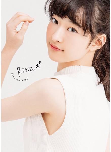 私立恵比寿中学 松野莉奈 フォトブック「Rina」新品未開封 ライブグッズの画像