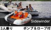 新品 HO SPORTS★SIDEWINDER3 3人乗りト