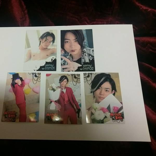菅田将暉 ファーストトレーディングカード バラ5枚 グッズの画像