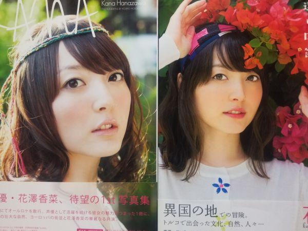 花澤香菜 写真集2冊セット「KANA」「遠い口笛」初版