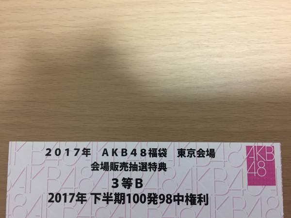 AKB48 福袋 3等B 劇場公演 2017 下半期 100発98中権利 当選 渡辺麻友 生誕祭使用可 好きなんだ