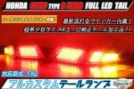 ★シビックタイプRユーロ FN2 最新流れるウインカー内蔵!フルLEDテール 超爆光PowerFluxLED ブラックカーボン仕様★