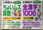 PHP小学校の「ちょいムズ算数を良問60で完全攻略」「全漢字1006を完全攻略」2冊
