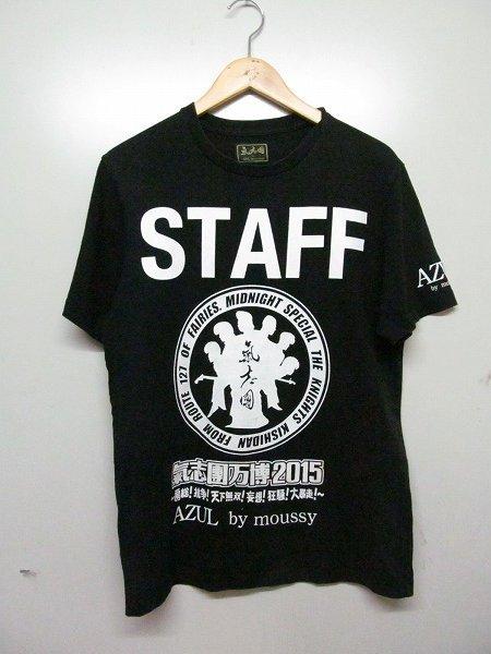 氣志團万博2015 STAFF Tシャツ スタッフ AZUL by moussy b4318
