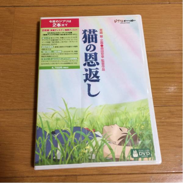 猫の恩返し キブリーズ エピソード2 DVD 中古 パッケージ汚れあり グッズの画像