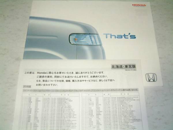 ● rare February 2002 Honda That's catalog