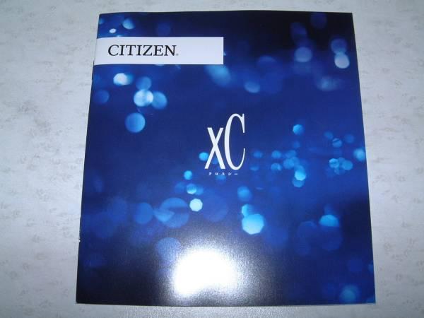シチズン クロスシ―カタログ 2010年10月10日版_画像1
