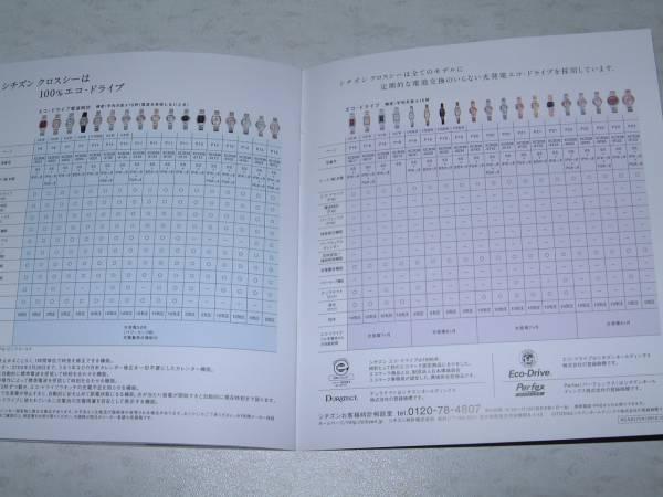 シチズン クロスシ―カタログ 2010年10月10日版_画像3
