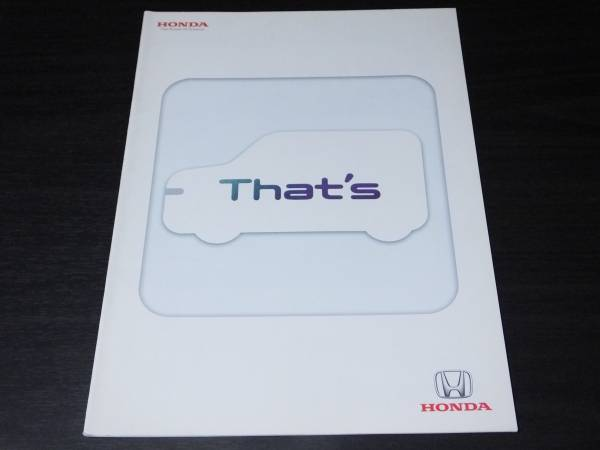 Honda's 2006 and 4 September version of the catalogue
