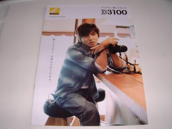 ニコン D3100デジタル一眼レフカメラカタログ 2010.8.19版