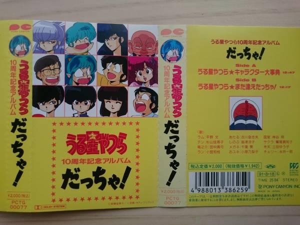 『うる星やつら 10周年記念アルバム だっちゃ!』 グッズの画像