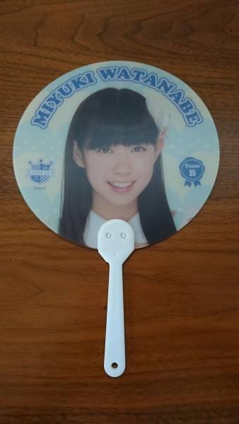元AKB48渡辺美優紀うちわ ライブ・総選挙グッズの画像