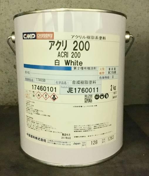 漁船・小型船舶用塗料「アクリ200 白 2㎏」 中国塗料株式会社_画像1