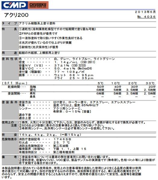 漁船・小型船舶用塗料「アクリ200 シーホワイト 4㎏」(日塗工番号 U65-90B) 中国塗料株式会社_画像2