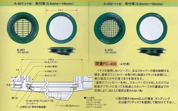 イケダ式スカッパー 水流調整4インチ(マス目)「A-402」_画像1