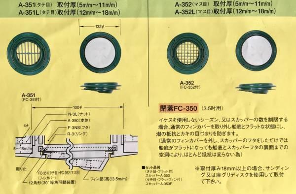 イケダ式スカッパー 水流調整3.5インチ(タテ目)「A-351L」取り寄せ商品_画像1