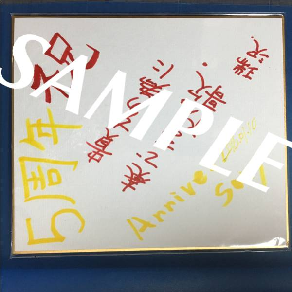 花の配剤 サイン色紙 瑞沢/執事歌劇団