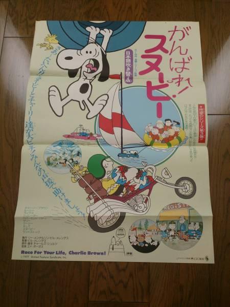 当時物放出 映画 ポスター がんばれ!スヌーピー 昭和 レトロ グッズの画像